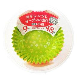 ヒロカ産業 増量小花カップ 9号 おかずカップ 1セット 48枚×2個