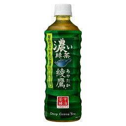 コカコーラ 綾鷹 濃い緑茶 525ml 1セット(48本)