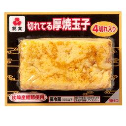 紀文食品 冷蔵 紀文 切れてる厚焼玉子 4切入