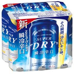 アサヒビール アサヒスーパードライ 瞬冷辛口 500ml 1パック(6缶)