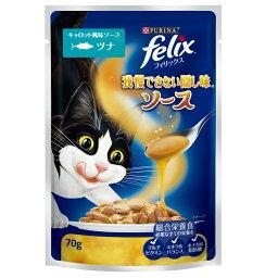 フィリックス felix 猫用 我慢できない隠し味 キャロット風味ソース ツナ 70g 4袋 ネスレ日本