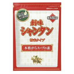 創味食品 創味シャンタン 粉末タイプ 袋50g [5238]