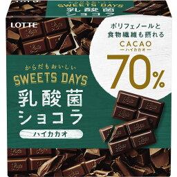 高カカオチョコレートの乳酸菌ショコラ