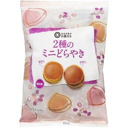 小豆と栗の粒を感じる ミニどら焼 265g(個包装込み)