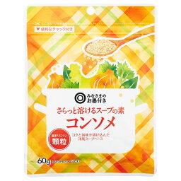 西友オリジナル みなさまのお墨付き さらっと溶けるスープの素 コンソメ 60g