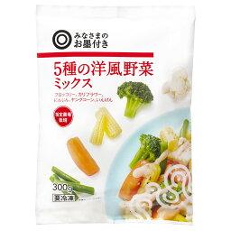 みなさまのお墨付き 5種の洋風野菜ミックス (冷凍) 300g