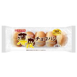 山崎製パン 薄皮 チョコパン 5個入