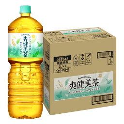 コカコーラ 爽健美茶 すっきりブレンド ペコらくボトル 2L×6本入 [2147]