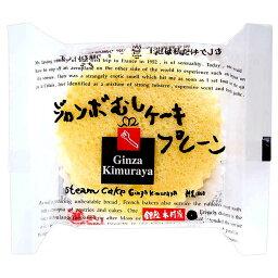 木村屋総本店 ジャンボむしケーキ プレーン 袋1個