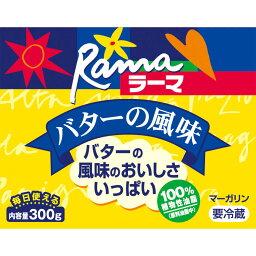 最安値 オイルミルズ ラーマ バターの風味 箱300gの価格比較