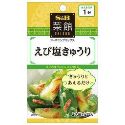 菜館 えび塩きゅうり 袋10g