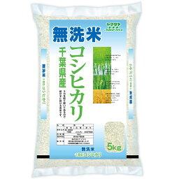 千葉県産 コシヒカリ 無洗米 5kg