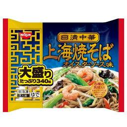 日清食品冷凍 340g(1人前入)