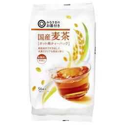 国産麦茶 56袋