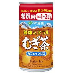 伊藤園 希釈缶 健康ミネラルむぎ茶 180g 1セット 60缶