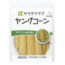 キユーピー サラダクラブ ヤングコーン 袋100g [3358]