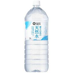 西友 みなさまのお墨付き 富士山系の天然水 2L