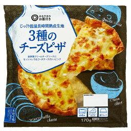 じっくり低温長時間熟成生地 3種のチーズピザ 170g
