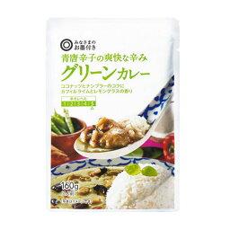 青唐辛子の爽快な辛み グリーンカレー 160g(1人前)