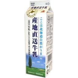 北海道乳業 産地直送牛乳 1000ml
