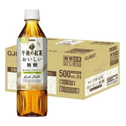 キリン 午後の紅茶 おいしい無糖 500ML 500ML × 24本