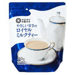 やさしい甘さの ロイヤルミルクティー 260g(約18杯分)
