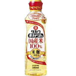宝酒造 国産米100%米麹二段仕込本みりん らくらく調節ボトル 500ml