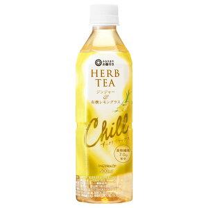 HERB TEA ジンジャー&有機レモングラス