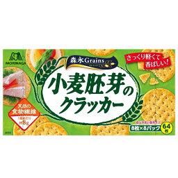 森永 小麦胚芽のクラッカー 1セット 3箱