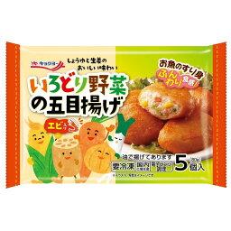 いろどり野菜の五目揚げ(冷凍) 80g(5個入)