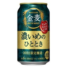 サントリー酒類 サントリー 金麦 濃いめのひととき 350ml缶 350ML 1缶 [7870]