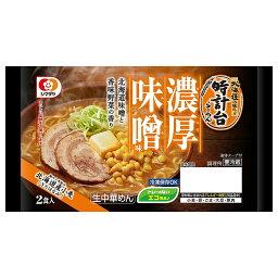北海道の味めぐり 時計台らーめん 濃厚味噌味 2食入