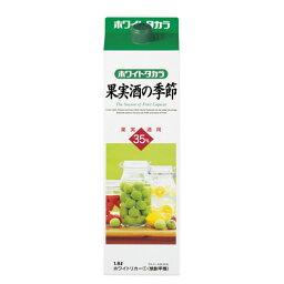 ホワイトタカラ 果実酒の季節 35% パック1.8l