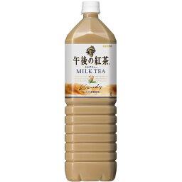 午後の紅茶 ミルクティー 1500ml