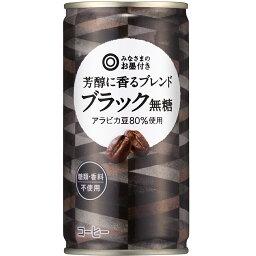西友オリジナル みなさまのお墨付き 芳醇に香るブレンド ブラック 無糖 190g