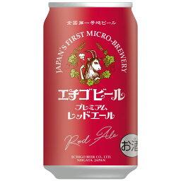 エチゴビール プレミアム レッドビール 350ml