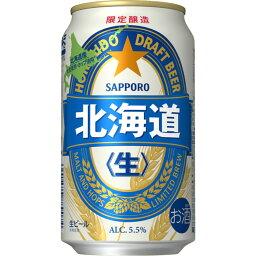 北海道生ビール 2018 缶350ml