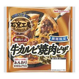 日本ハム 石釜工房 牛カルビ焼肉ピザ 185g