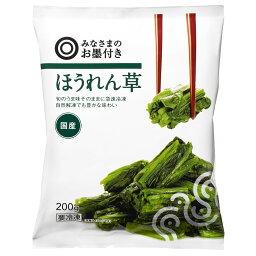 みなさまのお墨付き ほうれん草 (冷凍) 200g