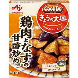 クックドゥ きょうの大皿 鶏肉となすの甘酢炒め用 箱100g
