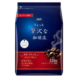 味の素AGF マキシム ちょっと贅沢な珈琲店 モカブレンド 320g [8176]