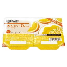 みなさまのお墨付き 寒天ゼリー0kcal オレンジ味 150g×2