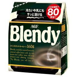 ブレンディ インスタントコーヒー 粉 詰替 160g