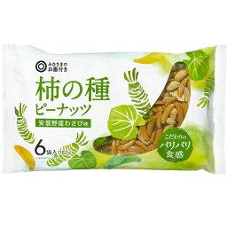 みなさまのお墨付き 柿の種ピーナッツ 安曇野産わさび味 6袋入(182g)