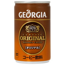 コカ・コーラ ジョージアオリジナル 160ml