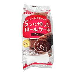 山崎製パン 5つに切ったロールケーキ チョコ 1個