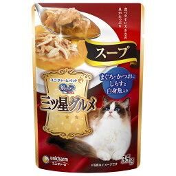 最安値 ユニ チャーム銀のスプーン 三ツ星グルメ 猫用 パウチ スープ まぐろ かつおにしらすと白身魚 35g 16袋 ユニ チャームの価格比較