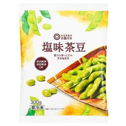 MO お墨付き 塩味茶豆 300g
