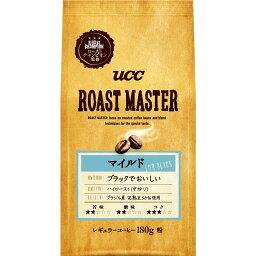 UCC ROAST MASTER マイルド for BLACK 1セット(180g×3袋)