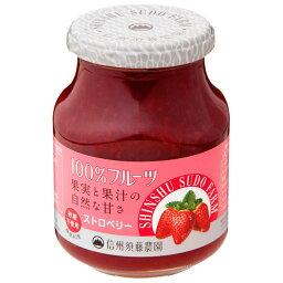 スドージャム 信州須藤農園 100%フルーツ ストロベリー 瓶430g